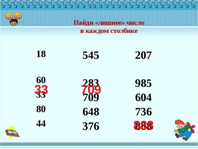 Найди «лишнее» число в каждом столбике 18 60 33 80 44 545 283 709 648 376 207...