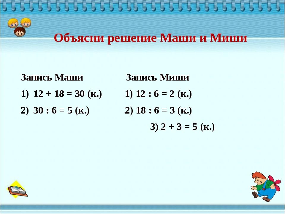 Объясни решение Маши и Миши Запись Маши Запись Миши 12 + 18 = 30 (к.) 1) 12 :...