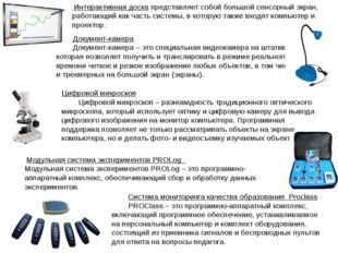 Интерактивная доска представляетсобой большой сенсорный экран, работающий к