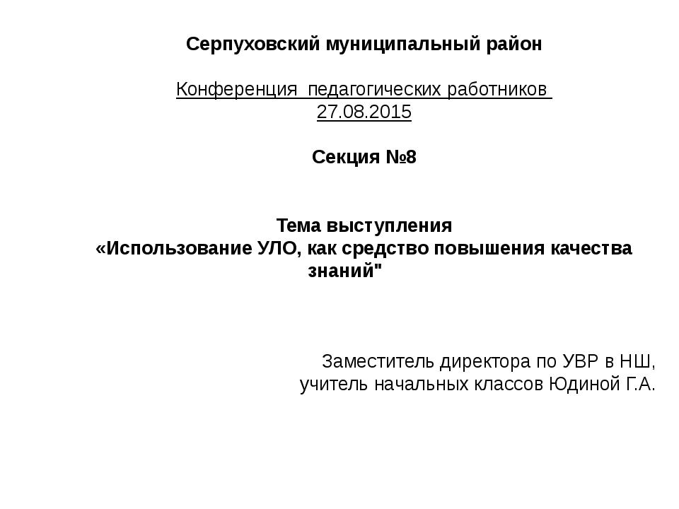 Серпуховский муниципальный район Конференция педагогических работников 27.08....
