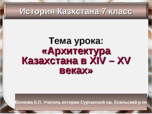 * Антоненкова Анжелика Викторовна * Тема урока: «Архитектура Казахстана в XIV