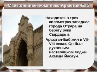 * Антоненкова Анжелика Викторовна * Находится в трех километрах западнее горо