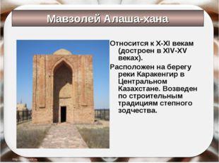 * Антоненкова Анжелика Викторовна * Относится к X-XI векам (достроен в XIV-XV