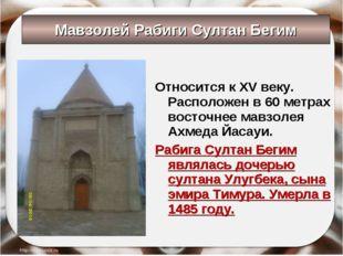 * Антоненкова Анжелика Викторовна * Относится к XV веку. Расположен в 60 метр