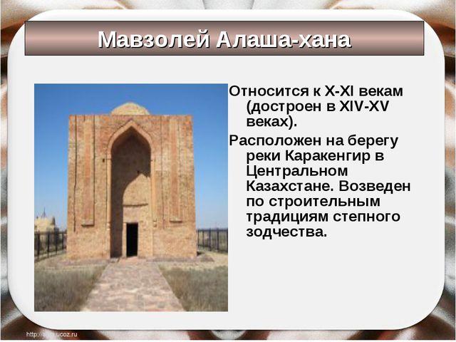* Антоненкова Анжелика Викторовна * Относится к X-XI векам (достроен в XIV-XV...