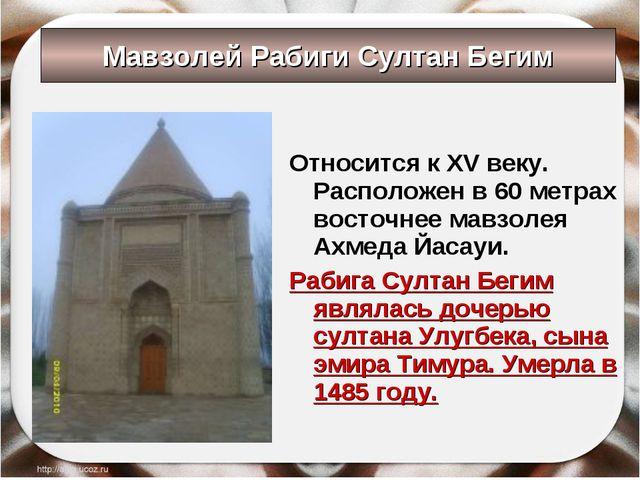 * Антоненкова Анжелика Викторовна * Относится к XV веку. Расположен в 60 метр...