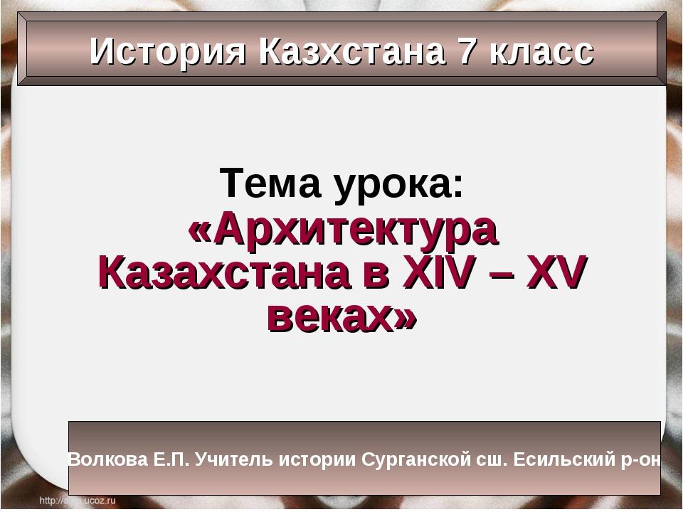 * Антоненкова Анжелика Викторовна * Тема урока: «Архитектура Казахстана в XIV...
