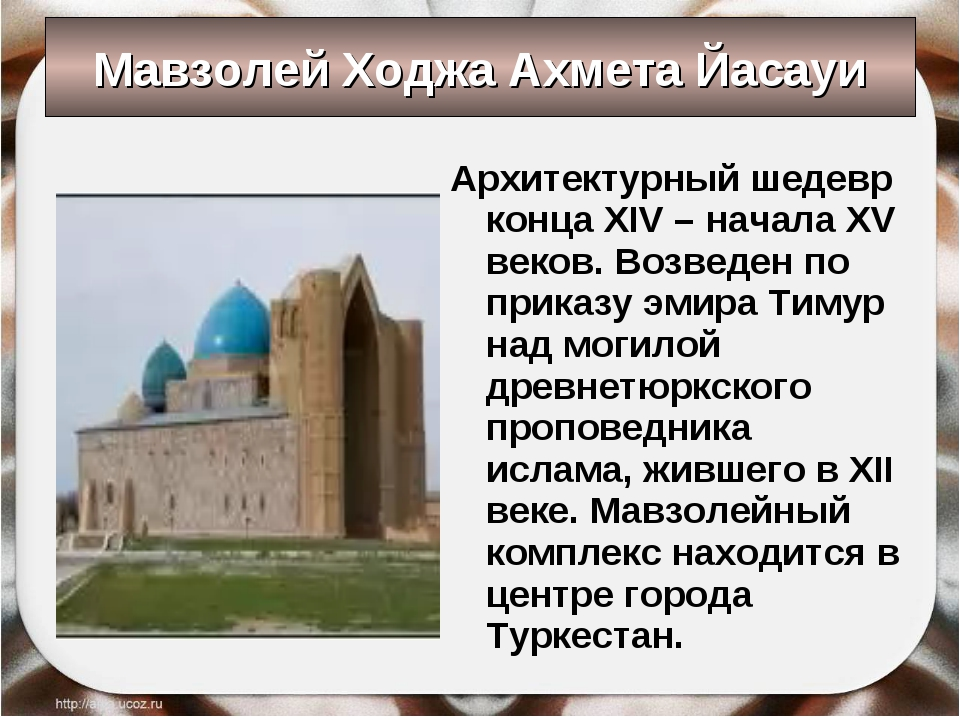 * Антоненкова Анжелика Викторовна * Архитектурный шедевр конца XIV – начала X...