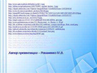 Автор презентации – Романенко М.В. http://www.aptr.ru/photo/defenders/g/def_1