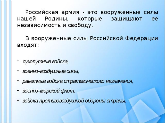 Российская армия - это вооруженные силы нашей Родины, которые защищают ее н...