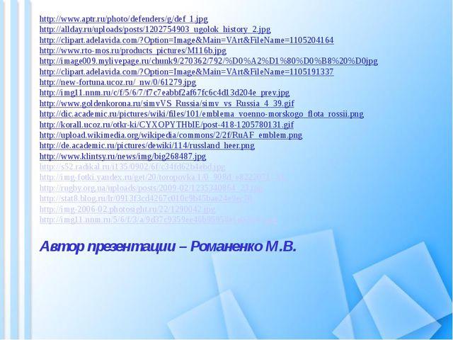 Автор презентации – Романенко М.В. http://www.aptr.ru/photo/defenders/g/def_1...
