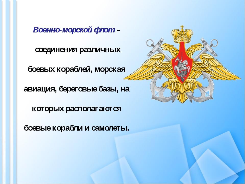 Военно-морской флот – соединения различных боевых кораблей, морская авиация,...