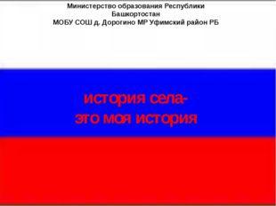 Министерство образования Республики Башкортостан МОБУ СОШ д. Дорогино МР Уфим
