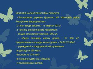 КРАТКАЯ ХАРАКТЕРИСТИКА ОБЪЕКТА «Расширение деревни Дорогино МР Уфимский район