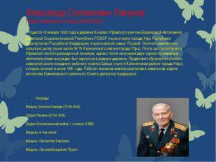 Александр Степанович Пикунов Герой Советского Союза (1923-2012) Родился 10 ян