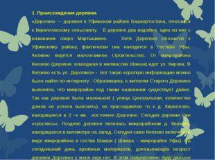1. Происхождение деревни. «Дорогино — деревня в Уфимском районе Башкортостана