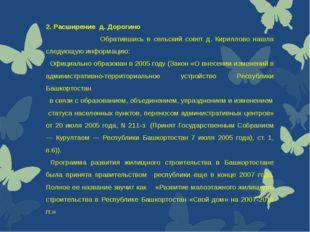 2. Расширение д. Дорогино Обратившись в сельский совет д. Кириллово нашла сле