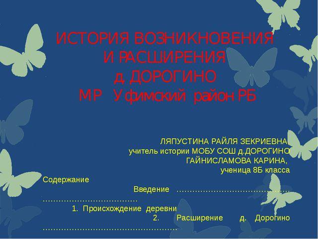 ИСТОРИЯ ВОЗНИКНОВЕНИЯ И РАСШИРЕНИЯ д. ДОРОГИНО МР Уфимский район РБ ЛЯПУСТИНА...