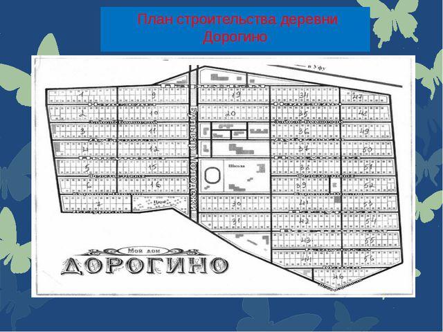 План строительства деревни Дорогино