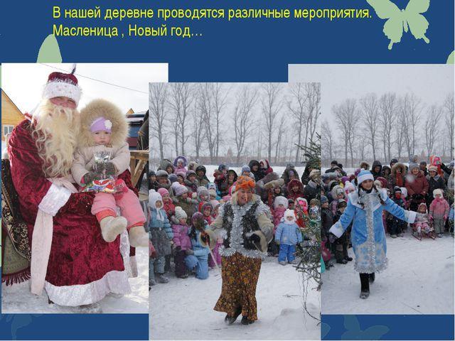 В нашей деревне проводятся различные мероприятия. Масленица , Новый год…