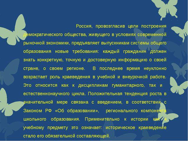 Россия, провозгласив цели построения демократического общества, живущего в у...