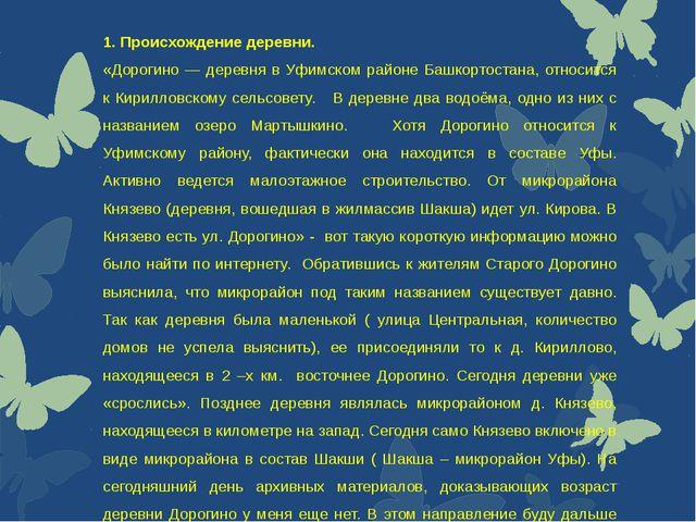 1. Происхождение деревни. «Дорогино — деревня в Уфимском районе Башкортостана...
