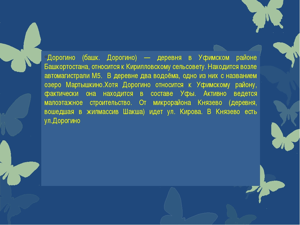 Дорогино (башк. Дорогино) — деревня в Уфимском районе Башкортостана, относит...
