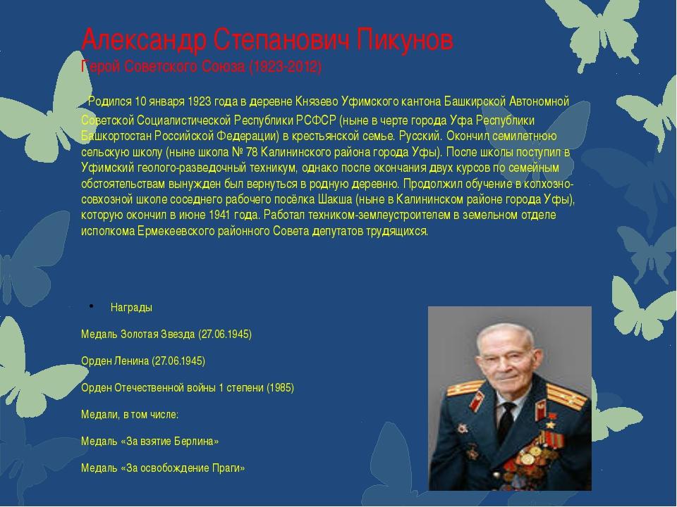 Александр Степанович Пикунов Герой Советского Союза (1923-2012) Родился 10 ян...