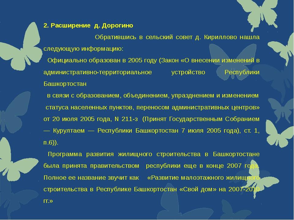 2. Расширение д. Дорогино Обратившись в сельский совет д. Кириллово нашла сле...