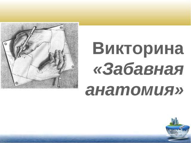 Викторина «Забавная анатомия»