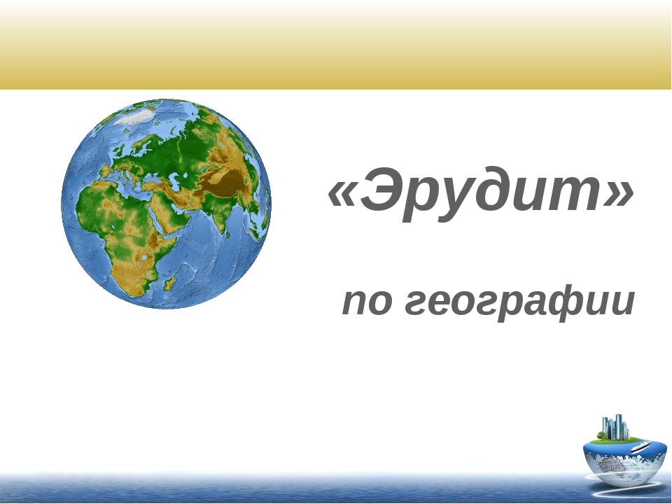 «Эрудит» по географии