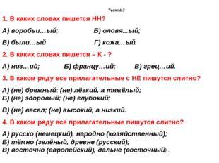 Тест№2 1. В каких словах пишется НН? А) воробьи…ый; Б) оловя...ый; В) были…ый