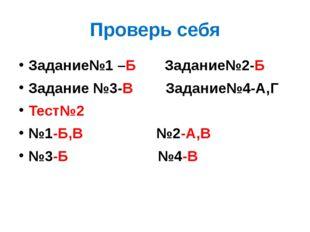 Проверь себя Задание№1 –Б Задание№2-Б Задание №3-В Задание№4-А,Г Тест№2 №1-Б,