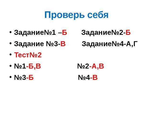 Проверь себя Задание№1 –Б Задание№2-Б Задание №3-В Задание№4-А,Г Тест№2 №1-Б,...