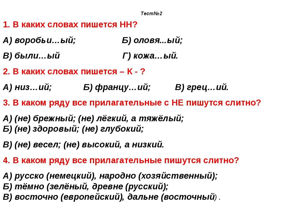 Тест№2 1. В каких словах пишется НН? А) воробьи…ый; Б) оловя...ый; В) были…ый...