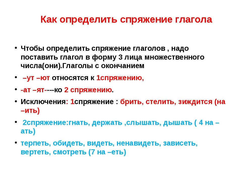 Как определить спряжение глагола Чтобы определить спряжение глаголов , надо...
