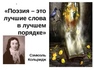 «Поэзия – это лучшие слова в лучшем порядке» Сэмюэль Кольридж