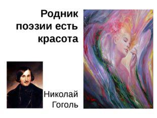 Родник поэзии есть красота Николай Гоголь