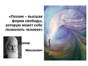 «Поэзия – высшая форма свободы, которую может себе позволить человек» Владими