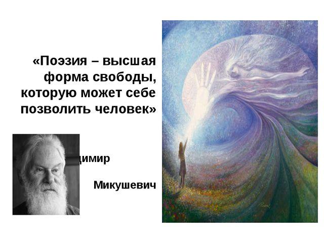 «Поэзия – высшая форма свободы, которую может себе позволить человек» Владими...