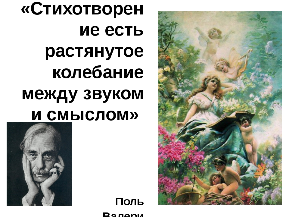«Стихотворение есть растянутое колебание между звуком и смыслом» Поль Валери