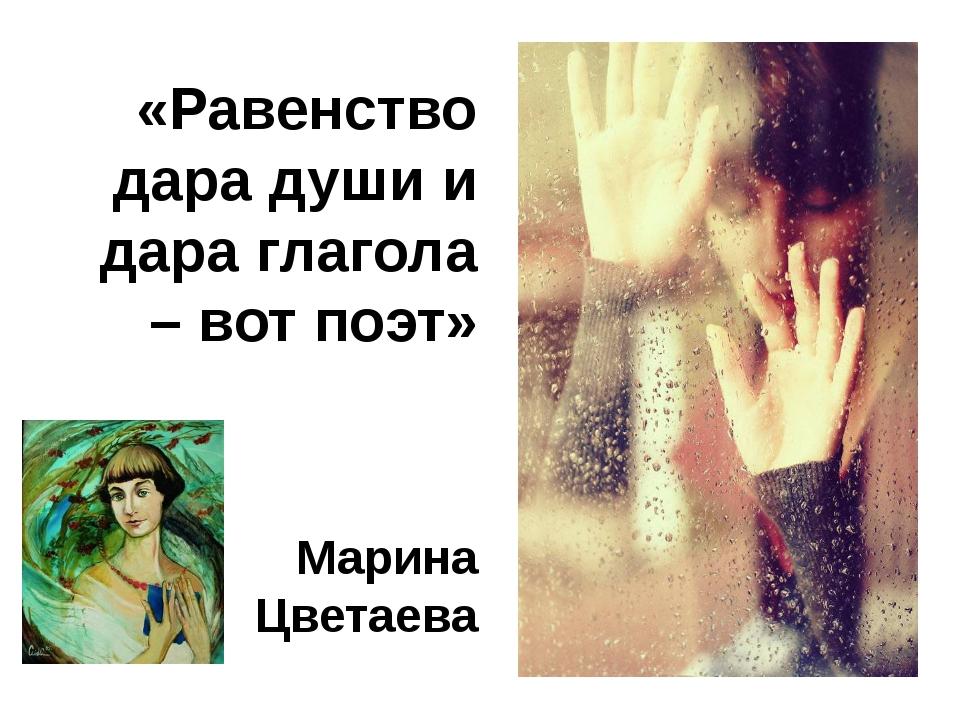 «Равенство дара души и дара глагола – вот поэт» Марина Цветаева