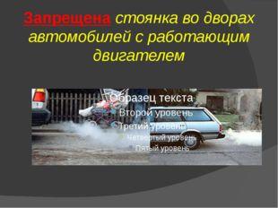 Запрещена стоянка во дворах автомобилей с работающим двигателем