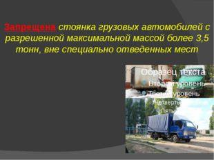 Запрещена стоянка грузовых автомобилейс разрешенной максимальной массой боле