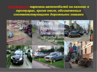 Запрещается парковка автомобилей на газонах и тротуарах, кроме мест, обозначе