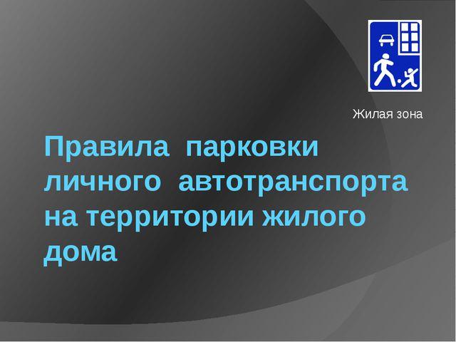 Правила парковки личного автотранспорта на территории жилого дома Жилая зона