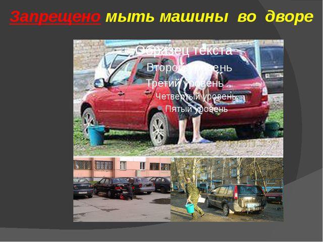 Запрещено мыть машины во дворе