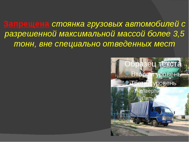 Запрещена стоянка грузовых автомобилейс разрешенной максимальной массой боле...