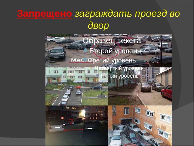 Запрещено заграждать проезд во двор