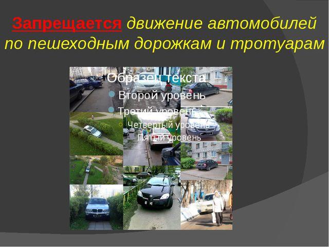 Запрещается движение автомобилей по пешеходным дорожкам и тротуарам